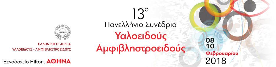 13th-gvrs