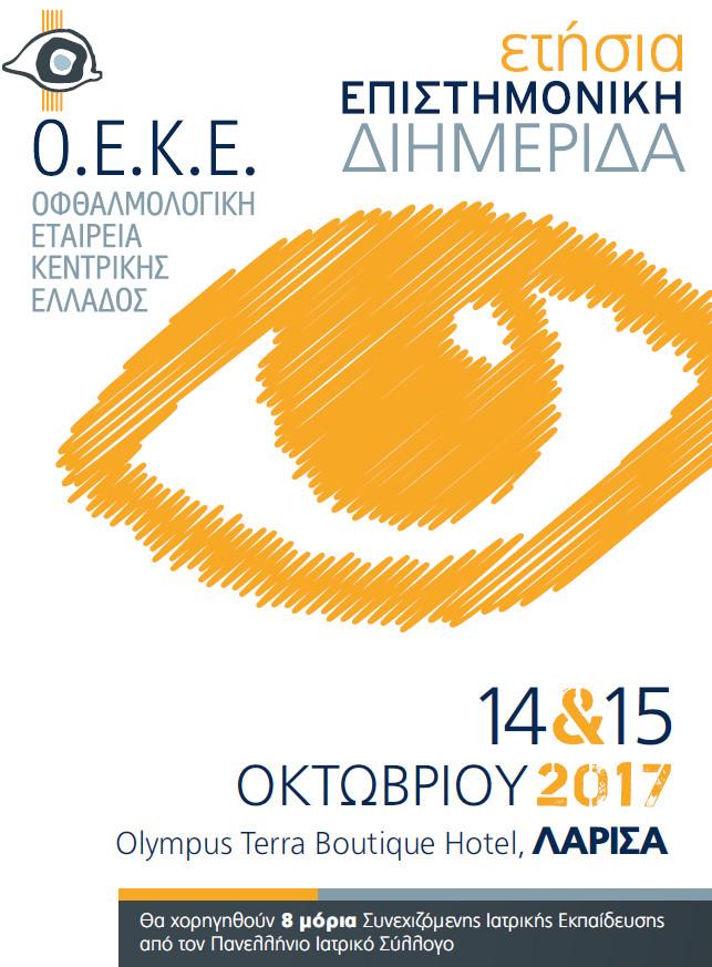 oeke 2017