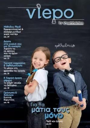VLEPO magazine