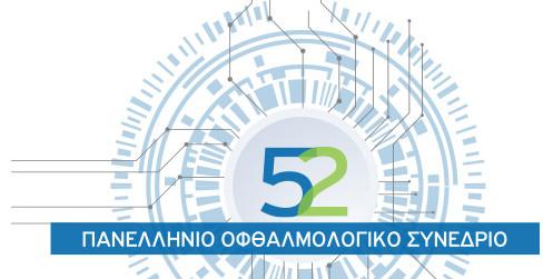 f8ffdc151d Το Ινστιτούτο Ophthalmica στο 52ο Πανελλήνιο Οφθαλμολογικό Συνέδριο